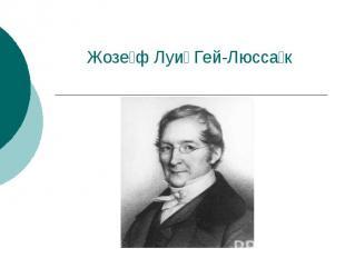 Жозеф Луи Гей-Люссак
