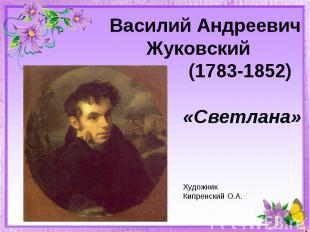 Василий Андреевич Жуковский (1783-1852) «Светлана»ХудожникКипренский О.А.
