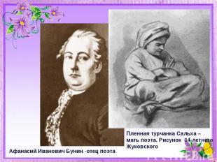 Афанасий Иванович Бунин -отец поэтаПленная турчанка Сальха –мать поэта. Рисунок