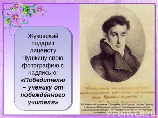 Жуковский подарит лицеисту Пушкину свою фотографию с надписью: «Победителю – уче