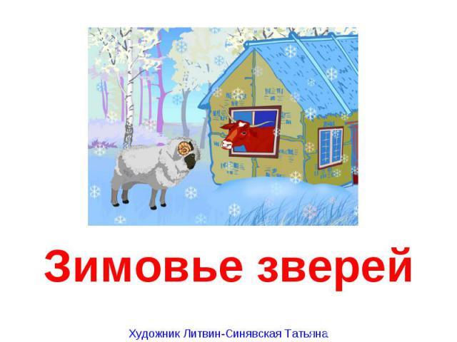 Зимовье зверейХудожник Литвин-Синявская Татьяна