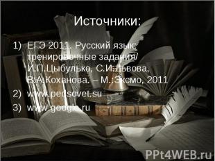 Источники:ЕГЭ 2011. Русский язык: тренировочные задания/ И.П.Цыбулько, С.И.Львов