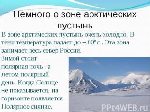Немного о зоне арктических пустыньВ зоне арктических пустынь очень холодно. В те