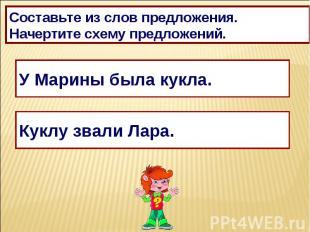 Составьте из слов предложения.Начертите схему предложений.У Марины была кукла.Ку
