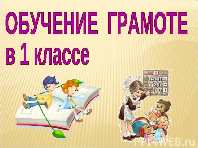 ОБУЧЕНИЕ ГРАМОТЕв 1 классе