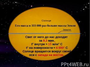 Его масса в 333 000 раз больше массы Земли Свет от него до нас доходит за 8,3 ми