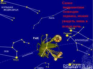 Самое неприметное созвездие зодиака, можно увидеть лишь в ясную ночь.