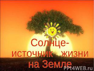 Солнце-источник жизни на Земле