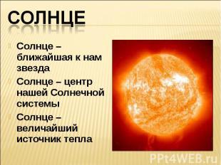 СолнцеСолнце – ближайшая к нам звездаСолнце – центр нашей Солнечной системыСолнц