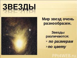 ЗвездыМир звезд очень разнообразен. Звезды различаются: по размерампо цвету