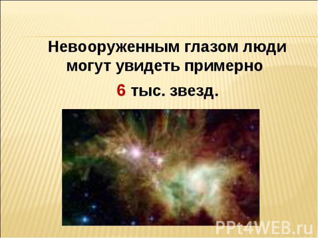 Невооруженным глазом люди могут увидеть примерно 6 тыс. звезд.