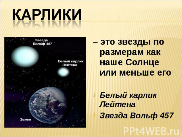 Карлики– это звезды по размерам как наше Солнце или меньше егоБелый карлик ЛейтенаЗвезда Вольф 457