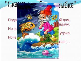 """""""Сказка о рыбаке и рыбке""""Подарит новое корыто, и новый дом, и слуг в придачу.Но"""