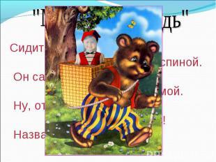 """""""Маша и медведь""""Сидит в корзине девочка у Мишки за спиной. Он сам, того не ведая"""