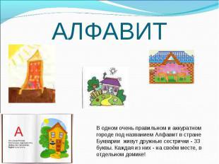 АЛФАВИТВ одном очень правильном и аккуратном городе под названием Алфавит в стра