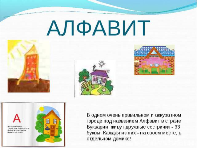 АЛФАВИТВ одном очень правильном и аккуратном городе под названием Алфавит в стране Букварии живут дружные сестрички - 33 буквы. Каждая из них - на своём месте, в отдельном домике!