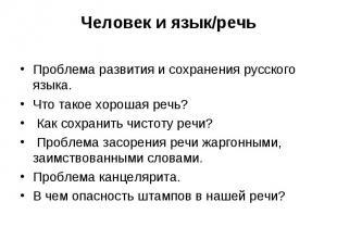 Человек и язык/речьЧеловек и язык/речьПроблема развития и сохранения русского яз