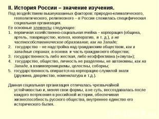 II. История России – значение изучения.Под воздействием вышеуказанных факторов: