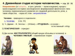 4. Древнейшая стадия истории человечества. – стр. 13 - 31Антропогенез (от антроп