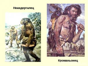 НеандерталецКроманьонец