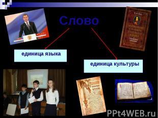 Слово единица языка единица культуры