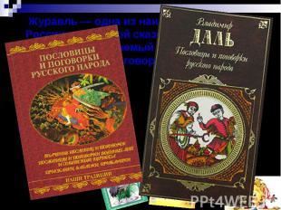 Журавль— одна из наиболее любимых в России птиц, герой сказок, песен и стихов,