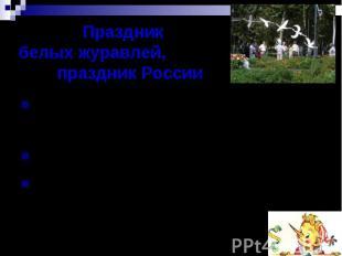 Праздник белых журавлей, праздник РоссииВ русском народном календаре есть праздн