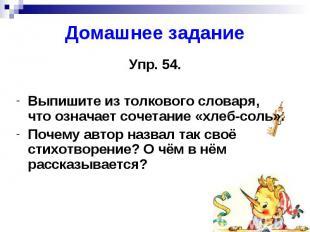 Домашнее заданиеУпр. 54.Выпишите из толкового словаря, что означает сочетание «х