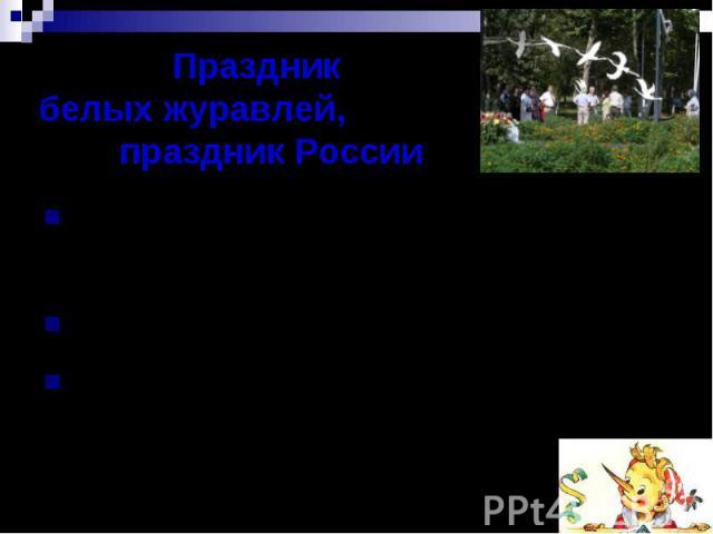 Праздник белых журавлей, праздник РоссииВ русском народном календаре есть праздник— «Арина— журавлиный лёт», приходящийся на 1 октября. Журавли летают высоко - к ненастью. (примета)Журавль прилетел и теплынь принес. (примета)