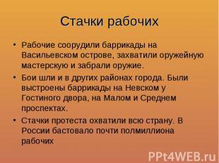 Стачки рабочихРабочие соорудили баррикады на Васильевском острове, захватили ору