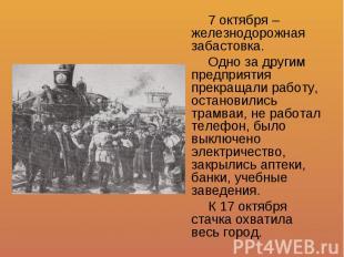7 октября – железнодорожная забастовка. Одно за другим предприятия прекращали ра