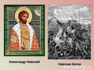 Александр НевскийНевская битва
