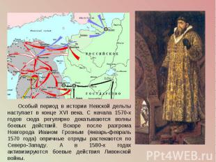Особый период в истории Невской дельты наступает в конце XVI века. С начала 1570