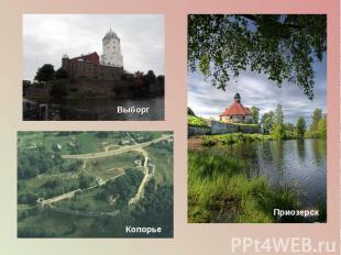 ВыборгКопорьеПриозерск