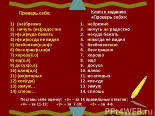 (не)брежно ничуть (не)радостно 3) н(е,и)куда бежать 4) н(е,и)когда не видел5) бе
