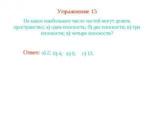 Упражнение 15На какое наибольшее число частей могут делить пространство; а) одна