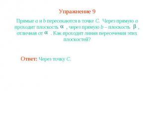 Упражнение 9Прямые a и b пересекаются в точке C. Через прямую a проходит плоскос