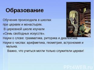 ОбразованиеОбучение происходила в школах при церквях и монастырях. В церковной ш