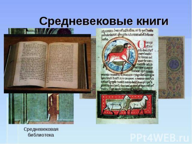 Средневековые книгиСредневековая библиотека