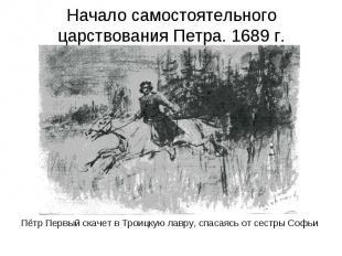 Начало самостоятельного царствования Петра. 1689 г. Пётр Первый скачет в Троицку