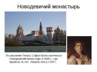 Новодевичий монастырьПо указанию Петра, Софья была заточена в Новодевичий монаст