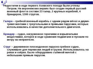 Недостатки в ходе первого Азовского похода были учтены Петром. На воронежских ве