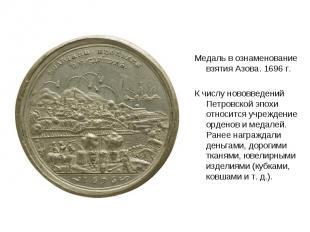 Медаль в ознаменование взятия Азова. 1696 г.К числу нововведений Петровской эпох
