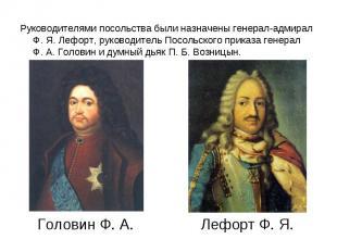 Руководителями посольства были назначены генерал-адмирал Ф. Я. Лефорт, руководит