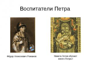 Воспитатели ПетраФёдор Алексеевич РомановНикита Зотов обучает юного Петра I