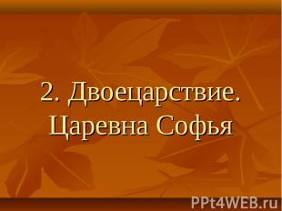 2. Двоецарствие. Царевна Софья