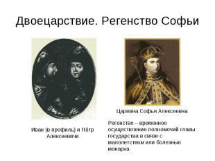 Двоецарствие. Регенство Софьи Иван (в профиль) и Пётр АлексеевичиЦаревна Софья А