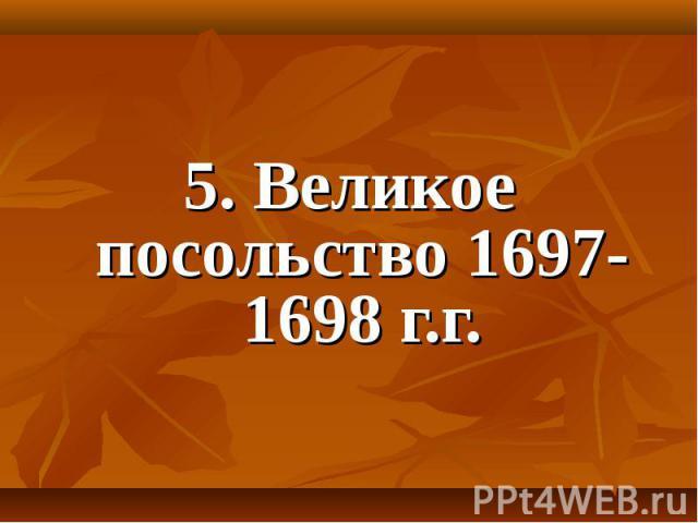 5. Великое посольство 1697-1698 г.г.