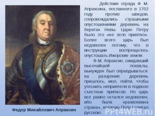 Действия отряда Ф М. Апраксина, посланного в 1702 году против шведов, сопровожда