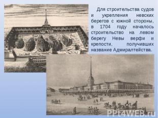 Для строительства судов и укрепления невских берегов с южной стороны, в 1704 год